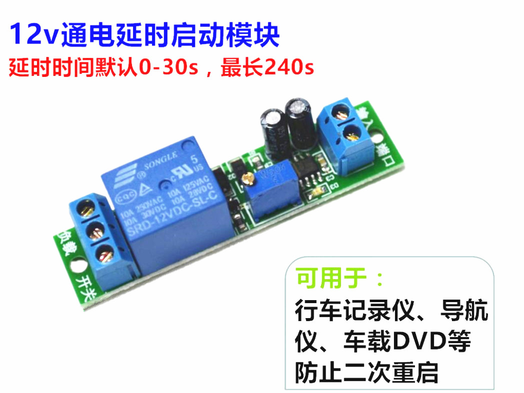 Usd 528 12v Delay Pull In Relay Module For Vehicles With Switch Time Adjustable