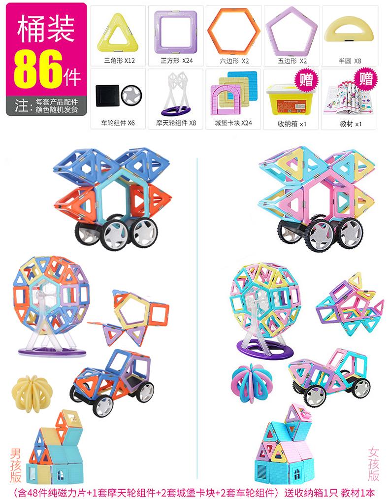 二代磁力片積木1-2-3-6-10周歲男孩女孩益智磁鐵拼裝寶寶兒童玩具 【風水擺件】