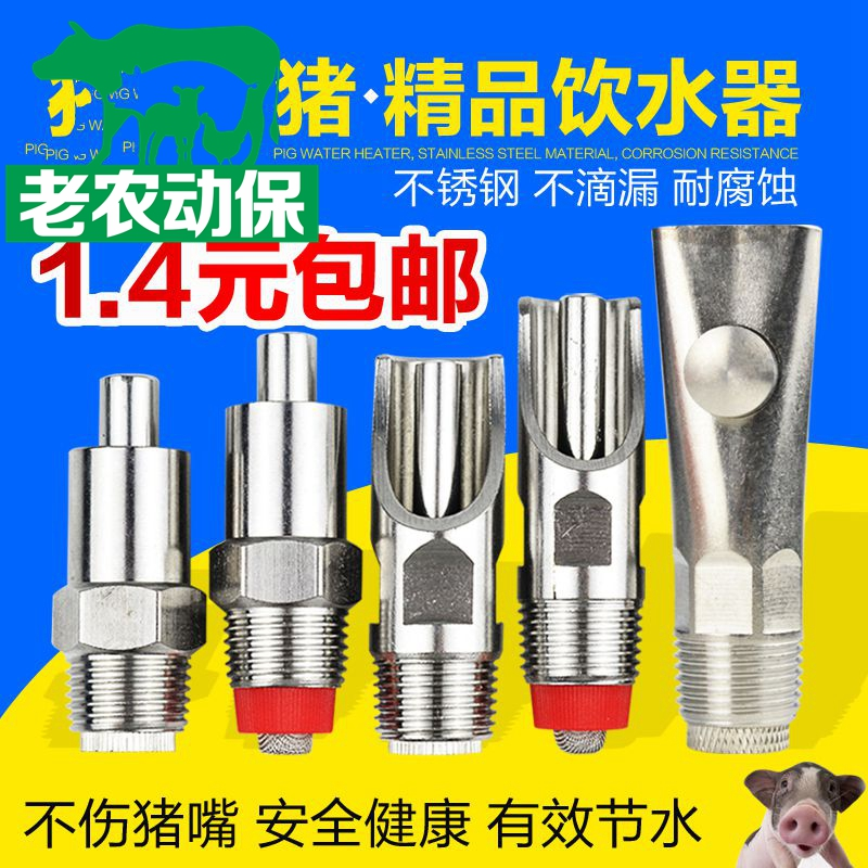 Pig drinker pig mouth pig mouthpiece sink thick stainless steel breeding equipment pig drinking water dispenser