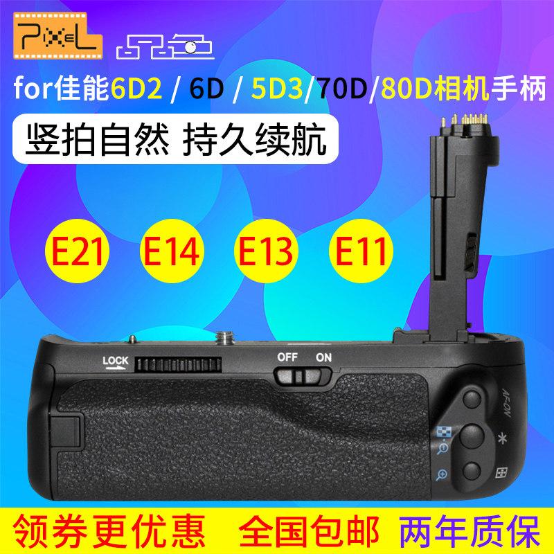 品色手柄佳能单反手柄6D2 6D 5D3 5DIII  5DS 70D 80D 7D 7D2相机电池盒 竖拍助手摄像 外接电源手柄