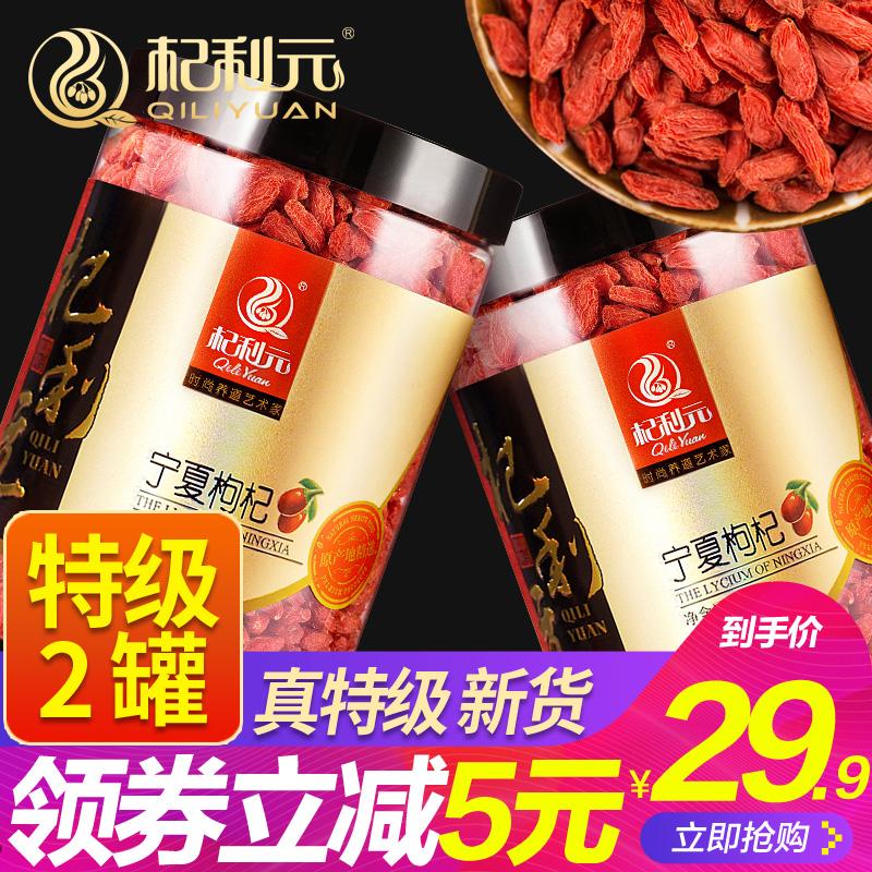 杞 利 元 枸杞 子 Ningxia Super grade 500g 杞 杞 Аутентичный натуральный Чжуннин 苟 杞 консервированный чай мужской Чистая почка