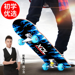 Four-wheeled scooter adult children skateboard short board double tilt beginner boys and girls luminous elementary school scooter