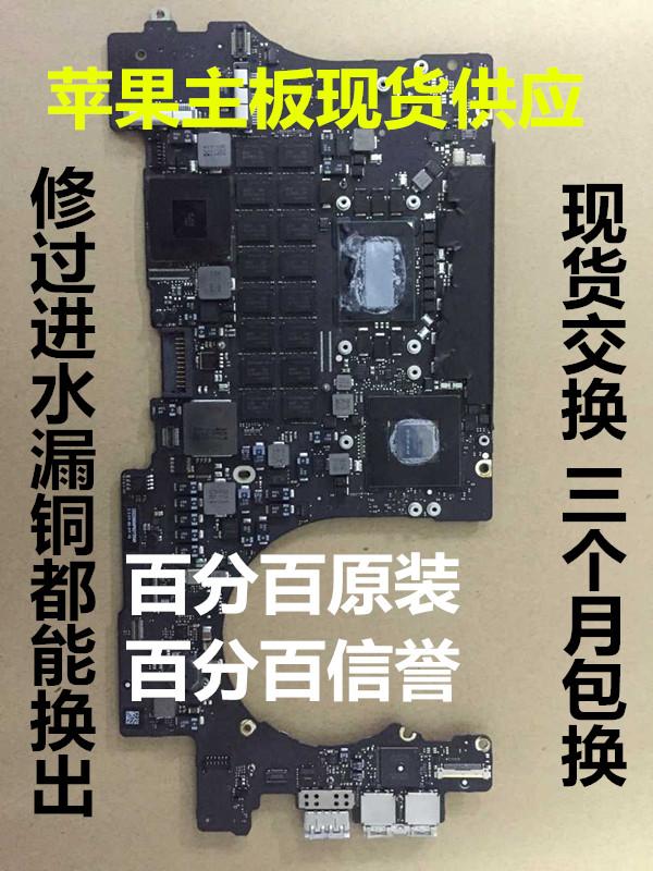 主板MACBOOKPROA1398苹果MC975ME293294MGXCMGXC2A2LQ2LT2交换