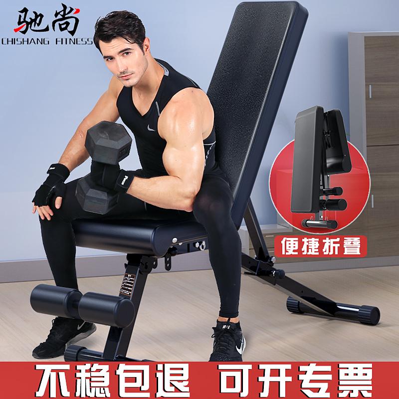 驰尚v哑铃椅折叠哑铃凳腹肌卧推凳仰卧起坐多功能家用飞鸟健身器材