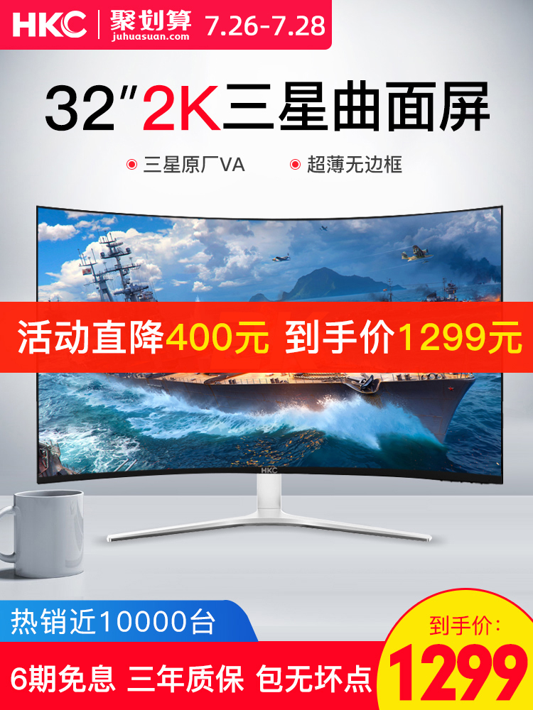 HKC 32-inch 2K curved computer screen ultra-thin borderless c325q Gaming Game LCD eat chicken curved screen desktop display HD large screen HDMI internet cafe coffee 27 widescreen 4K