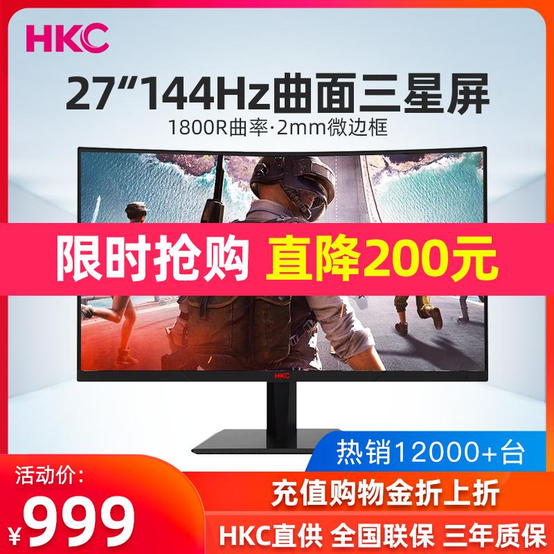 HKC27英寸144HZ边框2K显示器GF70无电脑护眼屏幕液晶电竞游戏吃鸡曲面24PSPS44K显示屏32三星屏IPS曲面屏120HZ