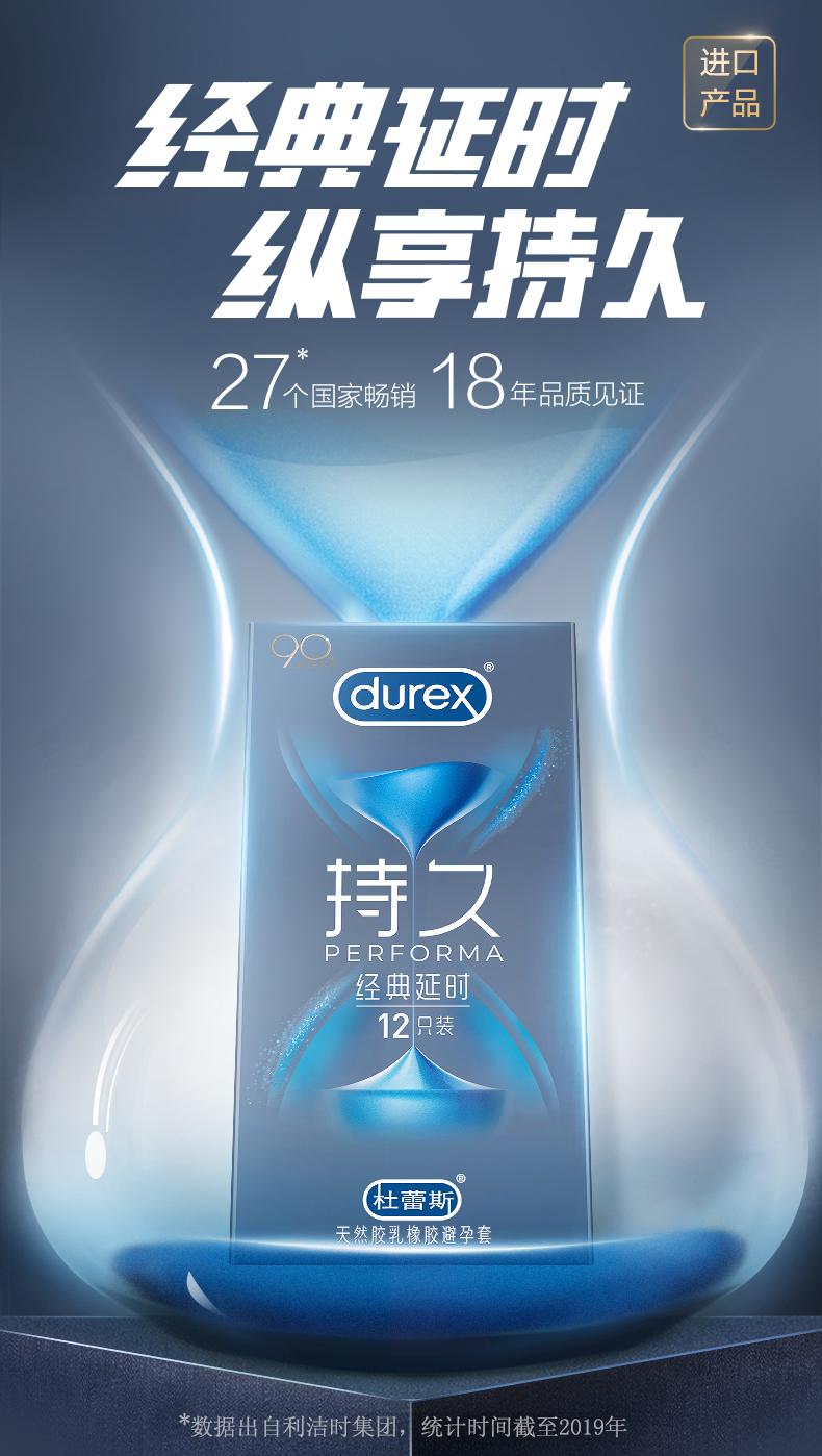 杜蕾斯 延时持久超薄避孕套 10只 图1