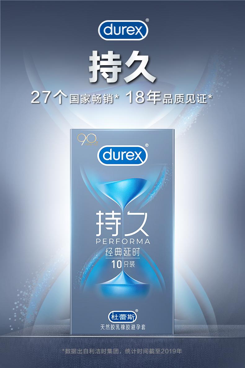 Durex 杜蕾斯 持久 经典延时避孕套 10个装 天猫优惠券折后¥39.9包邮(¥99.9-60)