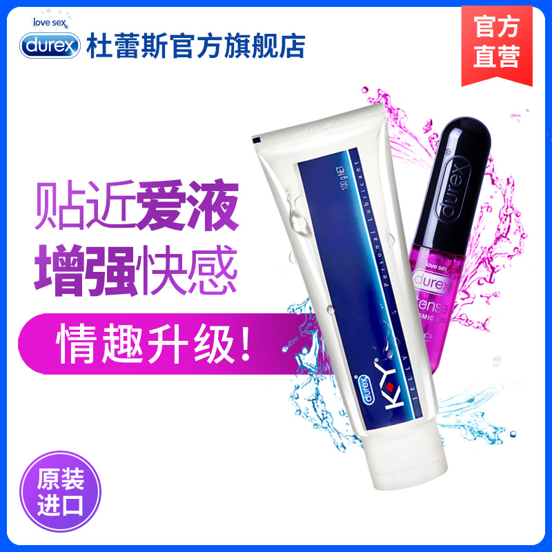 【Удовольствие】K-Y Body Lubricant 50g + Huanchao 10ml