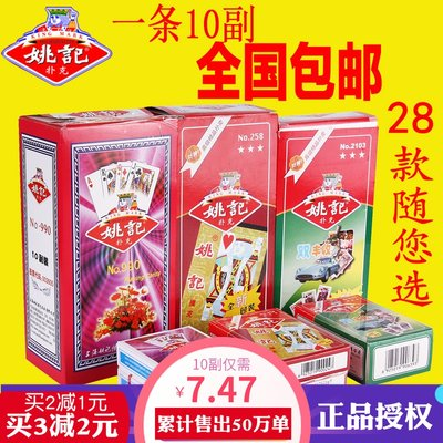 Cheap 10 pairs of creative authentic Yao Ji playing cards solitaire Parker wholesale fishing strong brother FCL playing cards