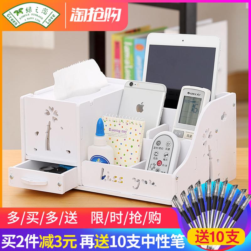 家用抽客厅盒遥控器v家用盒北欧ins创意纸巾可爱餐巾多功能茶几盒