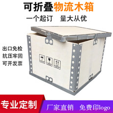 Customized steel belt wooden box fumigation-free export logistics wooden box removable plywood equipment transport packaging wooden box