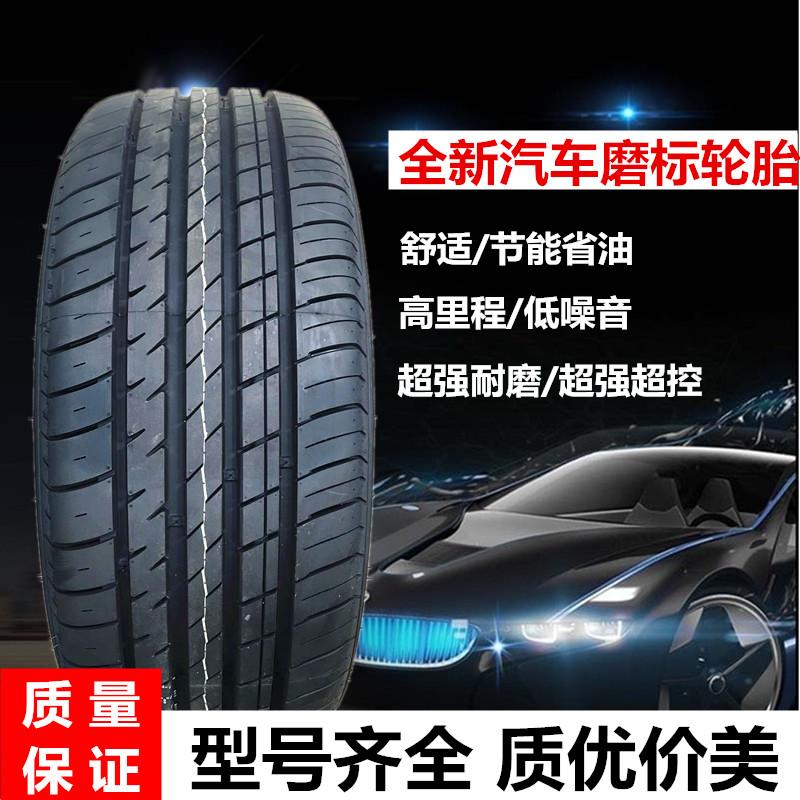 全新轮胎215/225/235/245/255/265/456040R1865R177085R16