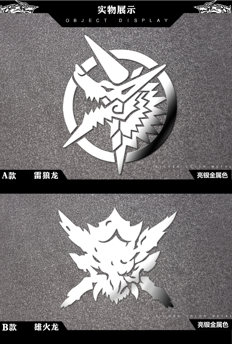 New Products Monster Hunter thunder wolf Dragon Male Fire Dragon Broken  Dragon qian ren Dragon Phone Sticker Creative Anime Metal Sticker