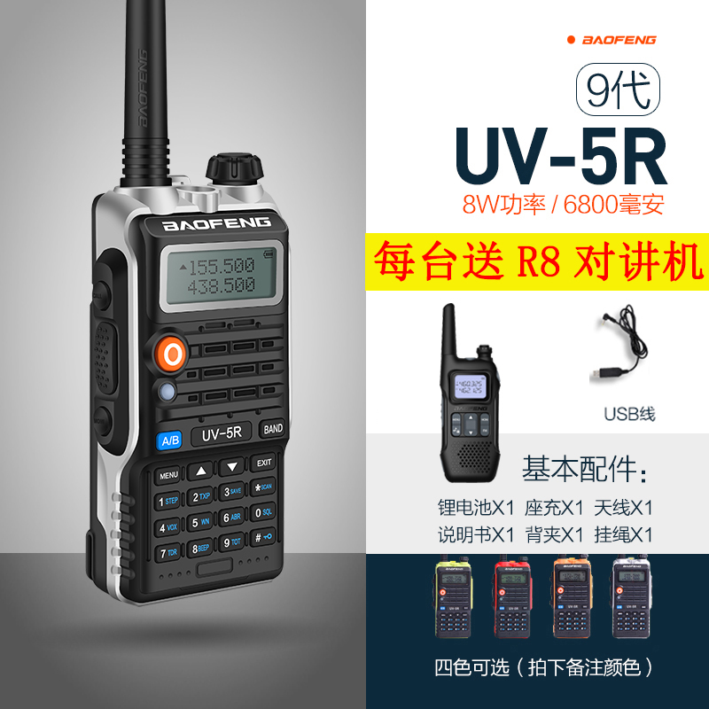 Buy 9th generation flagship version to send R8 walkie-talkie / until the end
