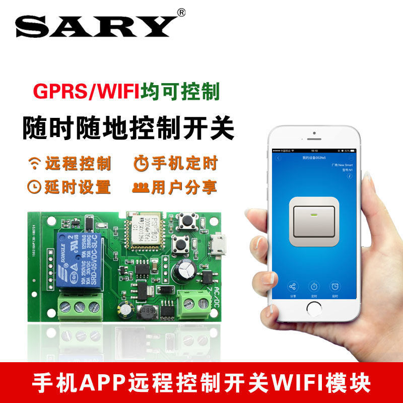 Mobile phone access control module wireless remote unlock mobile phone  control APP unlock WeChat control automatic door module