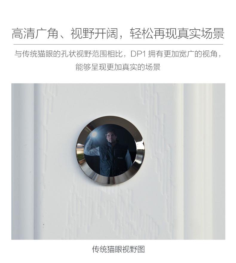 海康威视萤石DP1智能电子猫眼