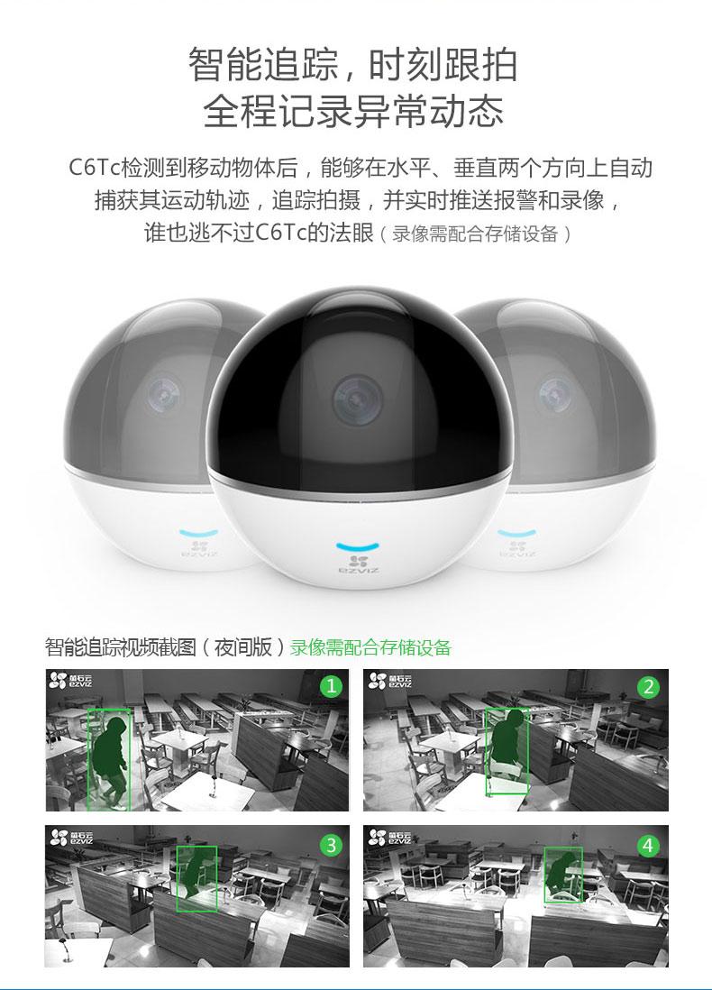 萤石C6TC智能高清无线摄像头200万