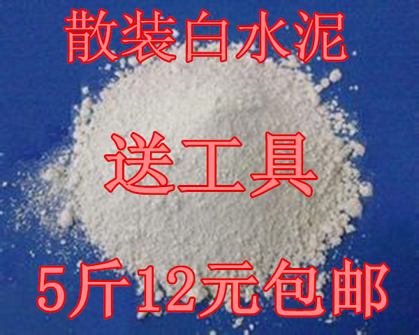 White Cement Universal Decoration Hooking Batch Wall Fill Pit Repair Waterproof Plugging Kitchen Bathroom Balcony