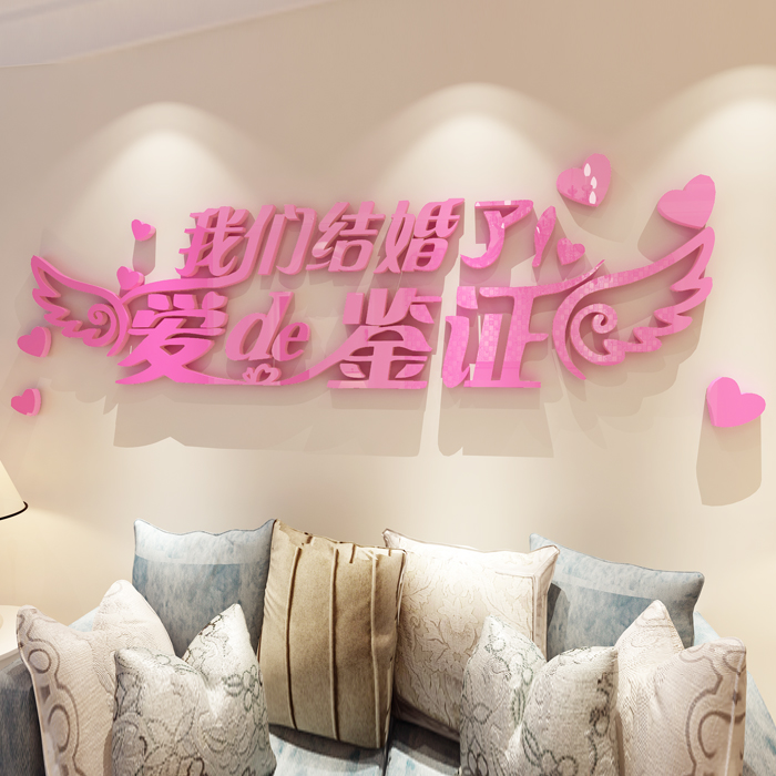 3d acrylic wall stickers wedding room layout new home decoration ...