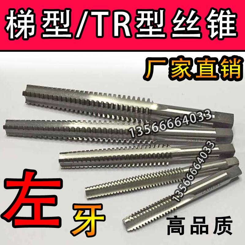 左牙 T型螺纹机用丝锥梯形梯型螺纹丝锥丝攻 TR6 8 11 14 16 -40