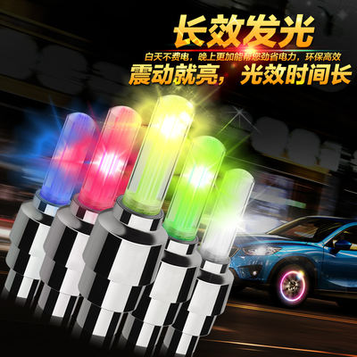 Motorcycle accessories, electric lighting, gas valve, car tire decoration, colorful, hot wheels, double sense
