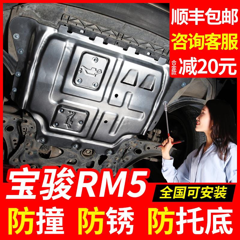 19 Baojun RM5 động cơ tấm bảo vệ thấp hơn ban đầu chuyên dụng 20 Baojun rm5 khung bảo vệ tấm vách ngăn sửa đổi vách ngăn - Khung bảo vệ