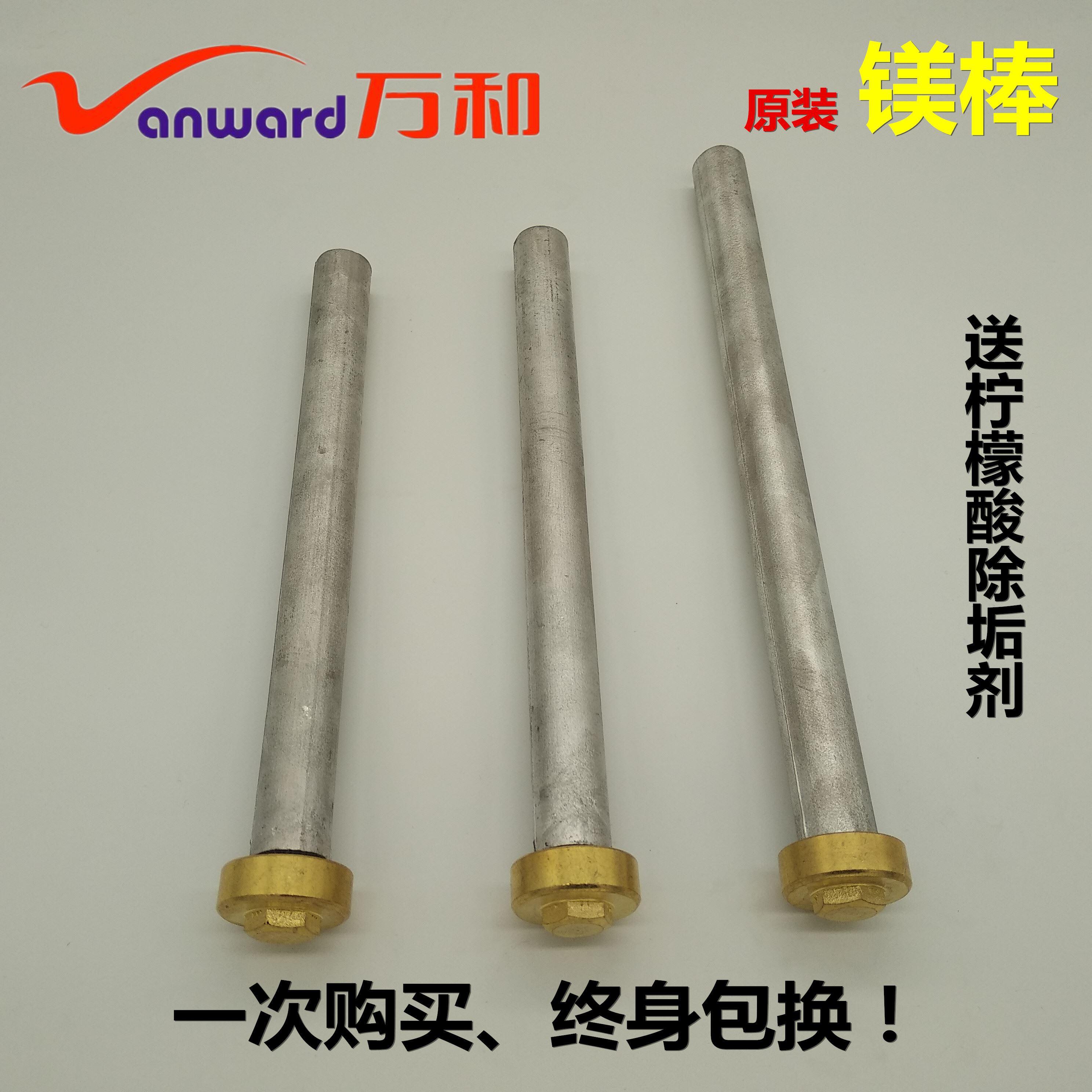 万和电热水器镁棒通用棒原装棒40/50/60/80L升除垢排污口阳极配件