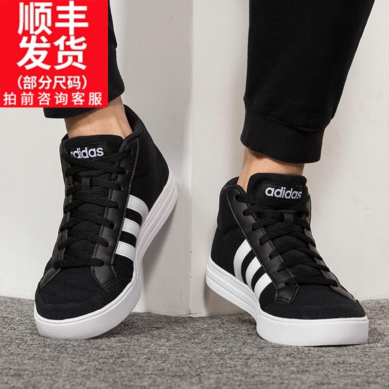 Adidas阿迪达斯男鞋2019秋冬季新款运动鞋高帮板鞋休闲鞋BB9890