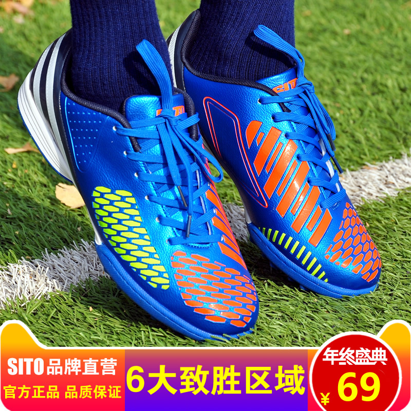 646414f05 SITO xitu counter genuine whirlwind sports shoes for men and women broken  nail soccer shoes training shoes leather foot