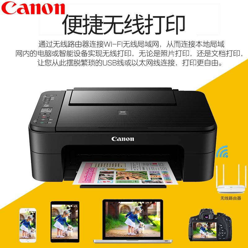 佳能TS3180彩色喷墨A4手机无线照片打印机一体机家用复印扫描办公