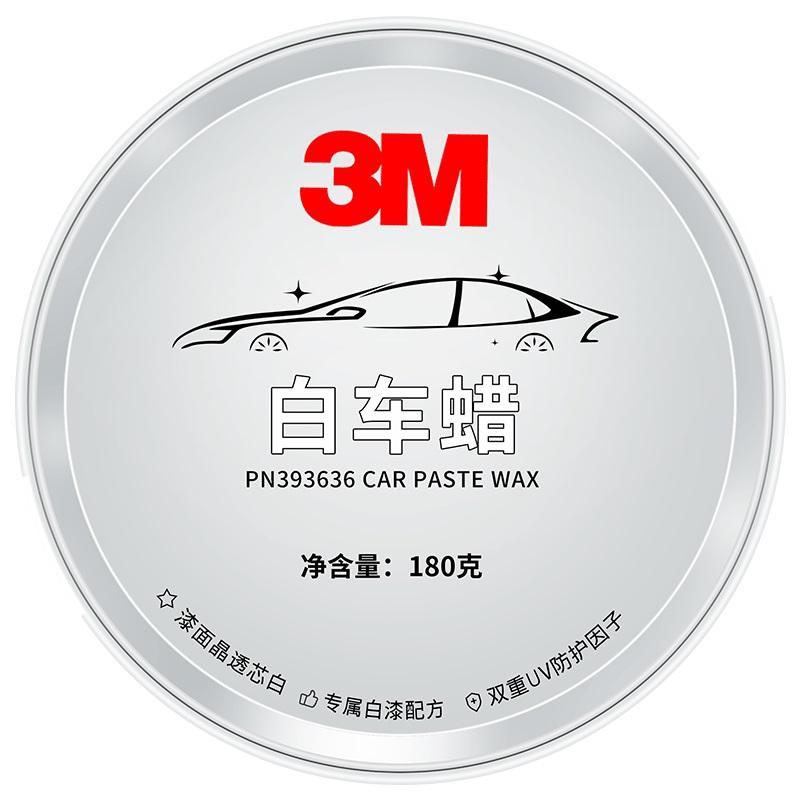 3M车蜡白色车专用汽车打蜡正品珍珠白小车白车划痕修复镀膜腊通用-给呗网