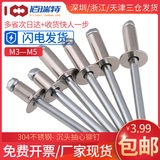 304 stainless steel countersunk head aluminum core pull rivets M3M3.2M4M5mm pull core decoration nails