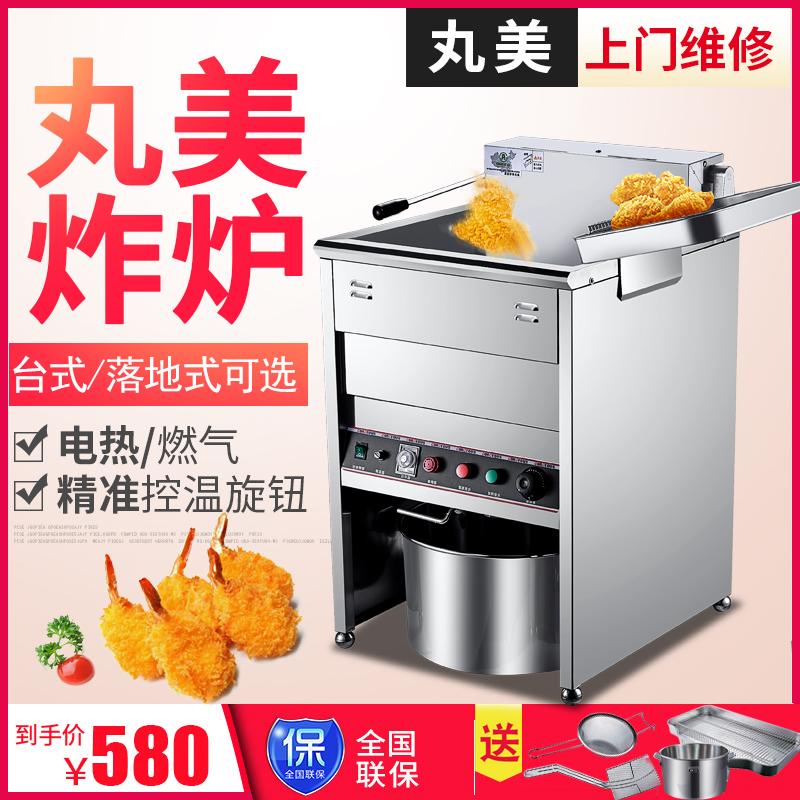 台湾正品丸美牌电炸炉立式燃气油炸机煤气炸炉自动恒温商用炸锅