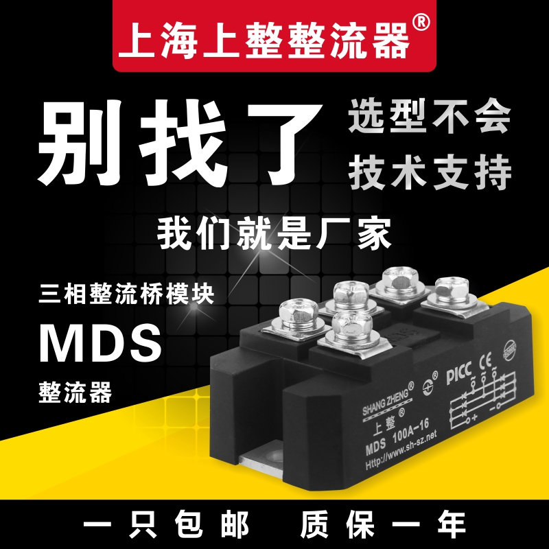 On the whole three-phase rectifier rectifier bridge module bridge stack MDS200A 100A 1600V high power and high current