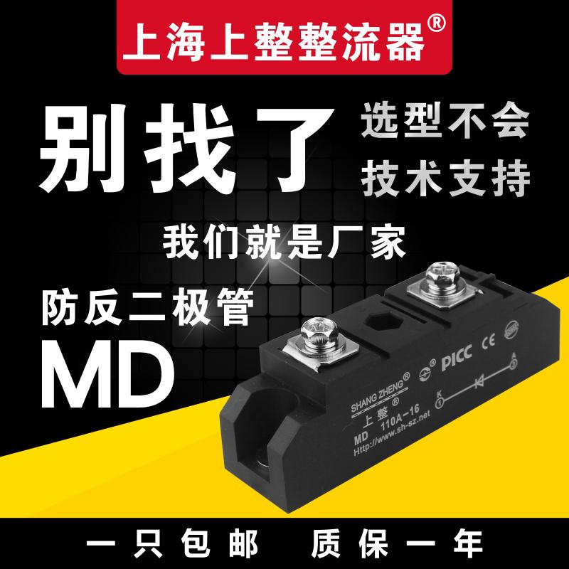 Upper freewheeling diode Photovoltaic DC solar anti-backflow mutual charge anti-backflow MD55A freewheeling anti-reverse diode