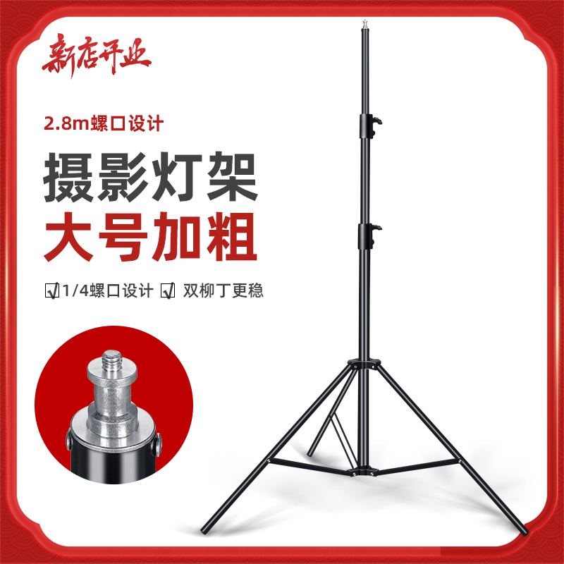 Photography light stand 2 8m tripod flash stand Sub-triangle universal portable folding telescopic studio equipment