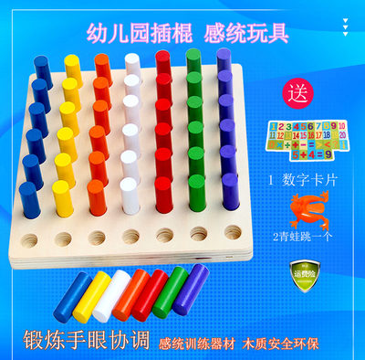 Sensory integration training equipment wooden children's early education home educational toys plug stick hanging cable parent-child sensory Montessori teaching aid