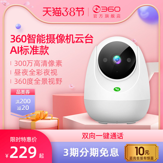360 camera AI PTZ AP2C monitoring home remote mobile phone wireless wifi night vision panoramic high-definition camera