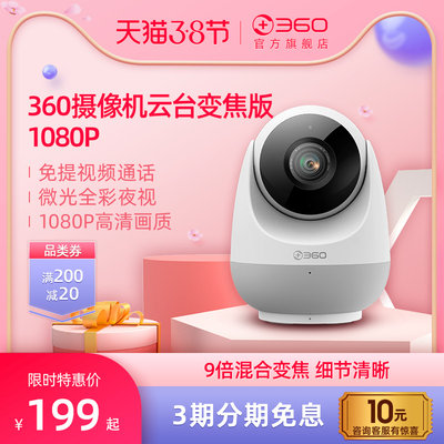 360 camera PTZ zoom version D866 smart phone housekeeping shop low-light full-color high-definition night vision home wireless wifi network panoramic surveillance camera