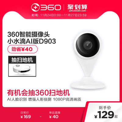 360 Smart Camera Water Droplets Ai Edition 1080p HD Night Wireless Mobile Remote Monitor Household Cable Mobile Phone