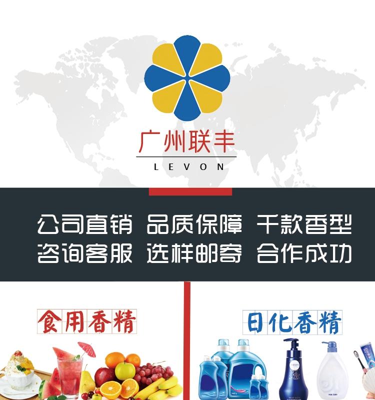 广州香精食品添加剂免费寄样合作