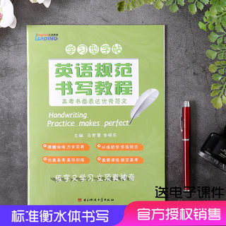 Tmall Genuine Spot Liding English Learning Copybook English Standard Writing Tutorial Excellent Fan Wen Hengshui Middle School English Copybook (College Entrance Examination Writing Excellent Model Wen) Hengshui Middle School English Copybook Learning Copybook