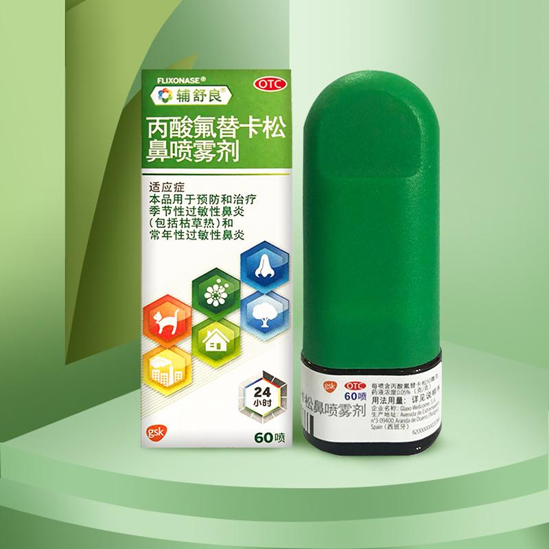 辅舒良丙酸氟替卡松鼻喷雾剂60喷季节性过敏性鼻炎鼻塞治疗鼻炎