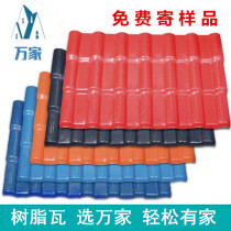 Resin Tile roof tile 3.0mm Factory Direct ASA synthesis
