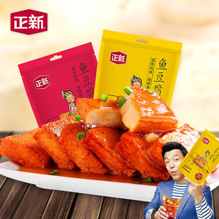 两包14.9黄渤代言正新鱼豆腐干416g