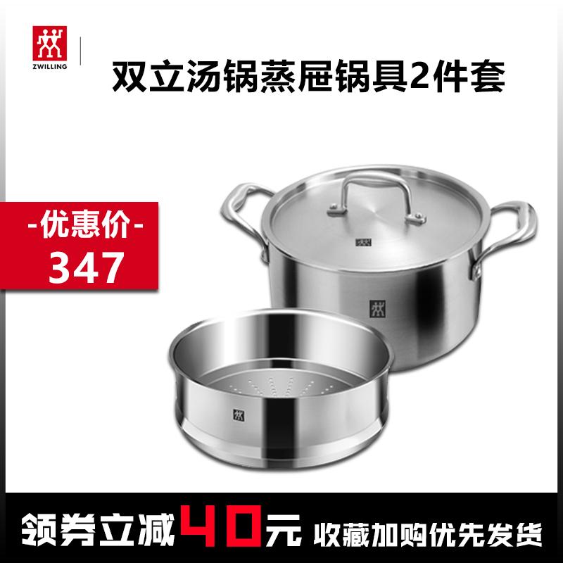 德国双立人蒸锅件套24cm不锈钢蒸笼汤锅锅具2单层装3层加厚复底