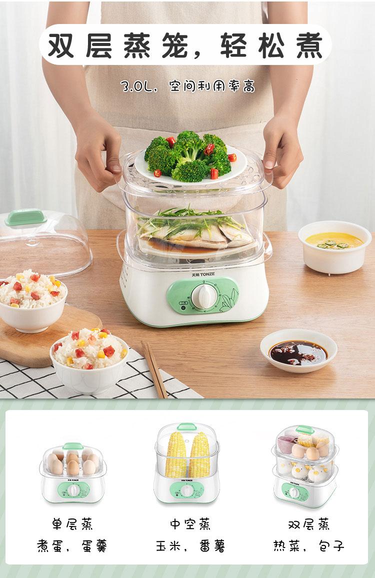 天际煮蛋器小型早餐机双层多功能蒸锅家用蒸蛋器自动断电详细照片