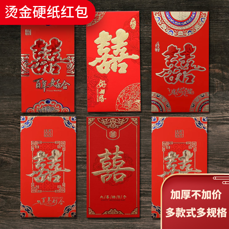 VIVI wedding New Year happy Word red Packet Red packet creative wedding high-grade hot stamping cardboard red packet bag