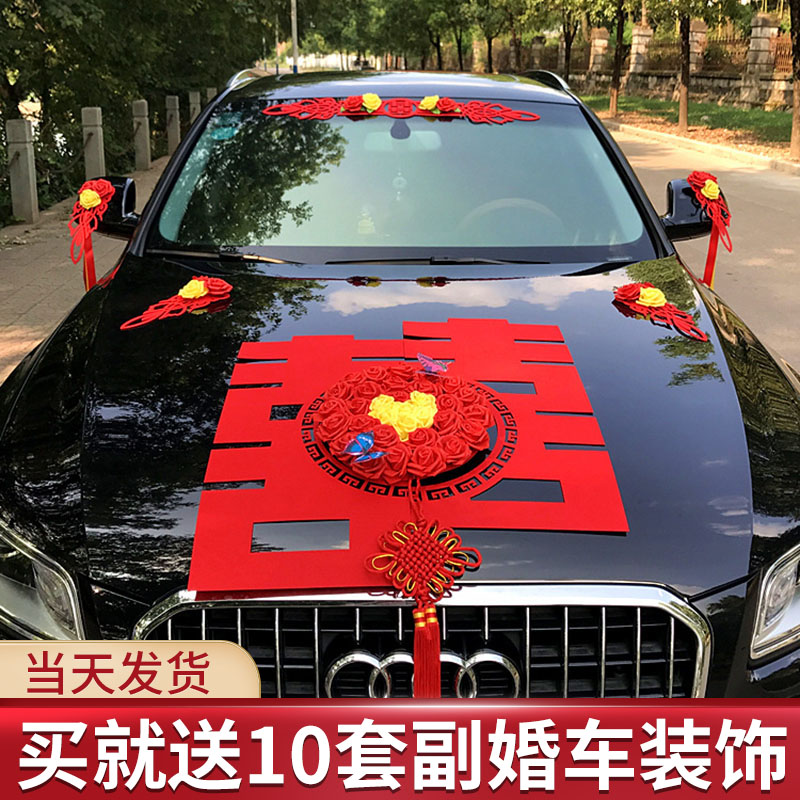 New Chinese happy word wedding car decoration wedding car decoration front happy word decoration flower main wedding car decoration package